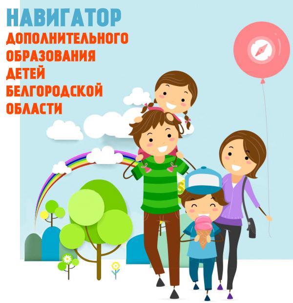 Навигатор дополнительного образования детей - вход для родителей